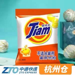 杭州中通-洗衣粉