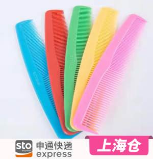上海申通-梳子