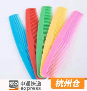 杭州申通-梳子
