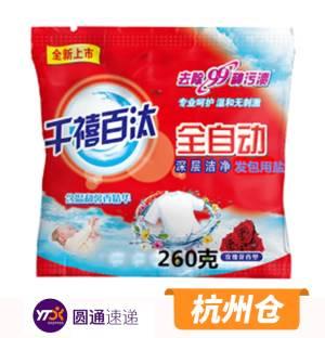 杭州圆通-洗衣粉