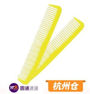 杭州圆通-梳子