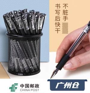 广州邮政-笔