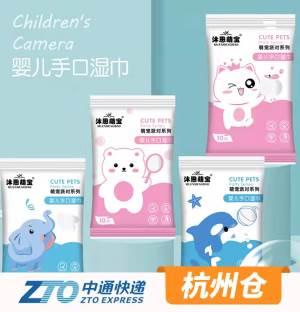 杭州中通-湿纸巾